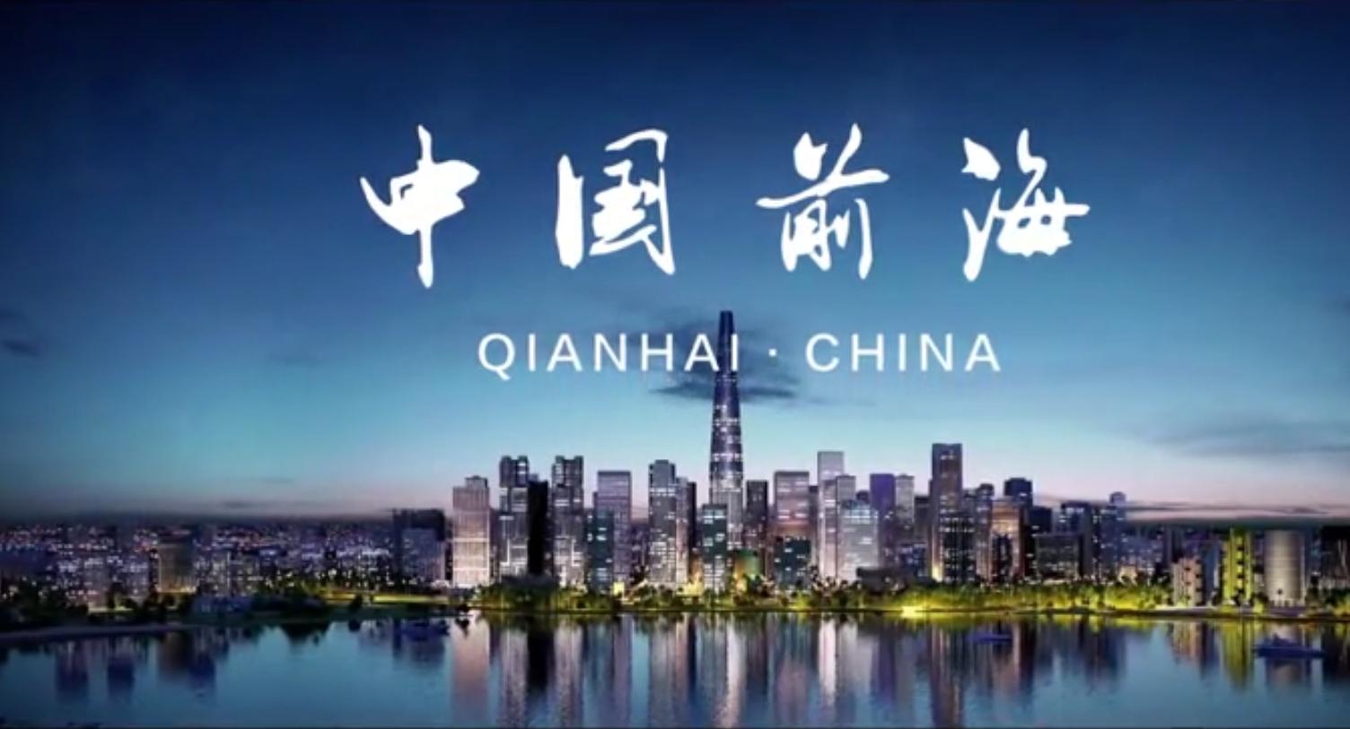《中国·前海》深圳前海深港合作区宣传片