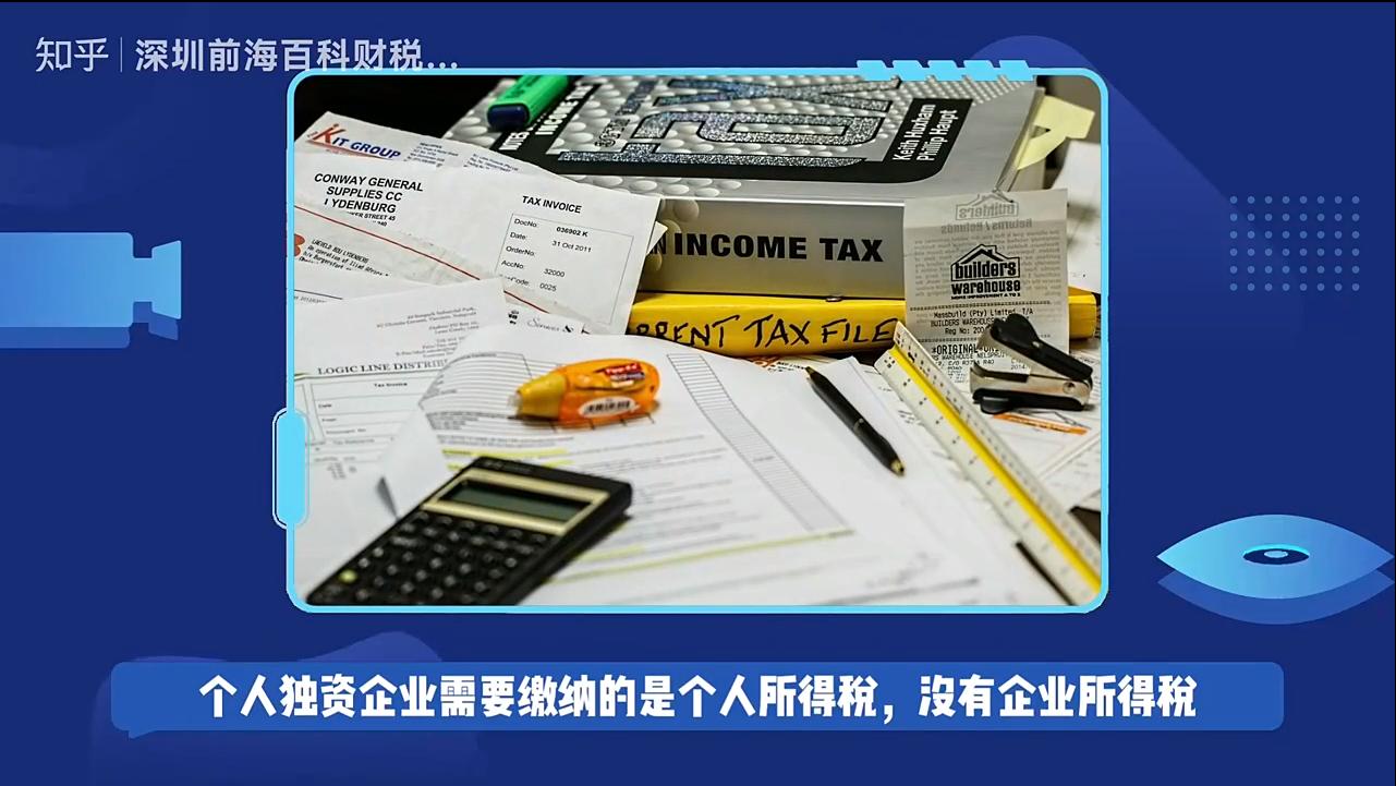 个人独资企业怎么合理节税?